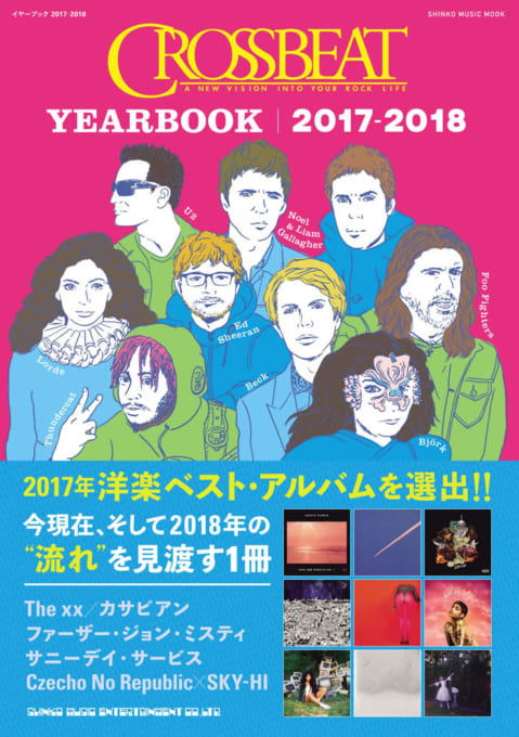 CROSSBEAT YEARBOOK 2017-2018<シンコー・ミュージック・ムック>