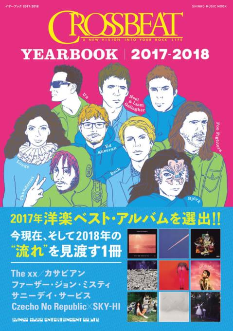 CROSSBEAT YEARBOOK 2017-2018<シンコー・ミュージック・ムック>