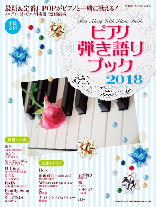 ピアノ弾き語りブック 2018<シンコー・ミュージック・ムック>