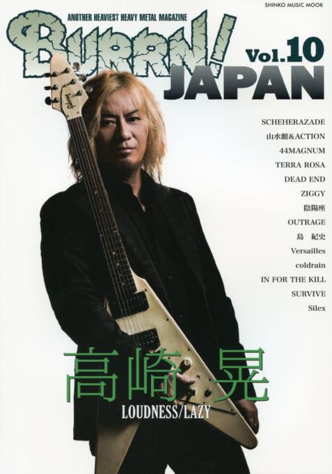 BURRN! JAPAN Vol.10<シンコー・ミュージック・ムック>