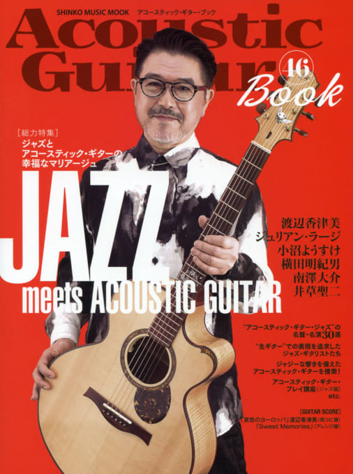 Acoustic Guitar Book 46<シンコー・ミュージック・ムック>