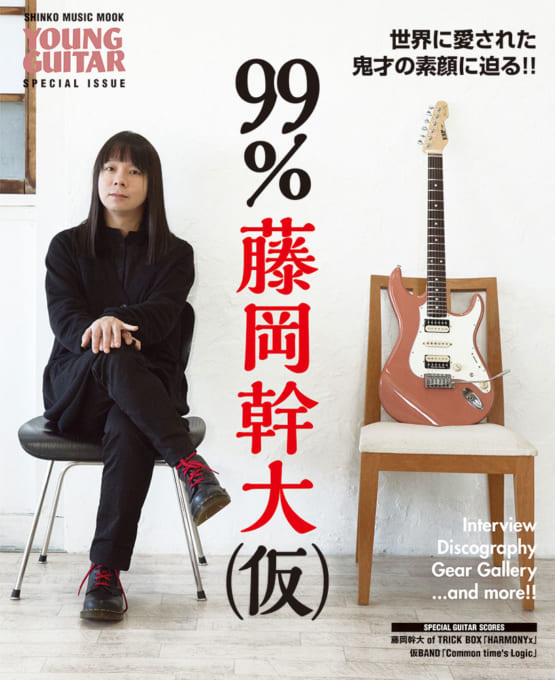 99% 藤岡幹大(仮)<シンコー・ミュージック・ムック>