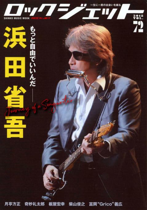 ロック・ジェット Vol.72<シンコー・ミュージック・ムック>