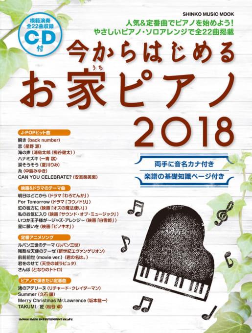 今からはじめるお家ピアノ 2018(CD付)<シンコー・ミュージック・ムック>