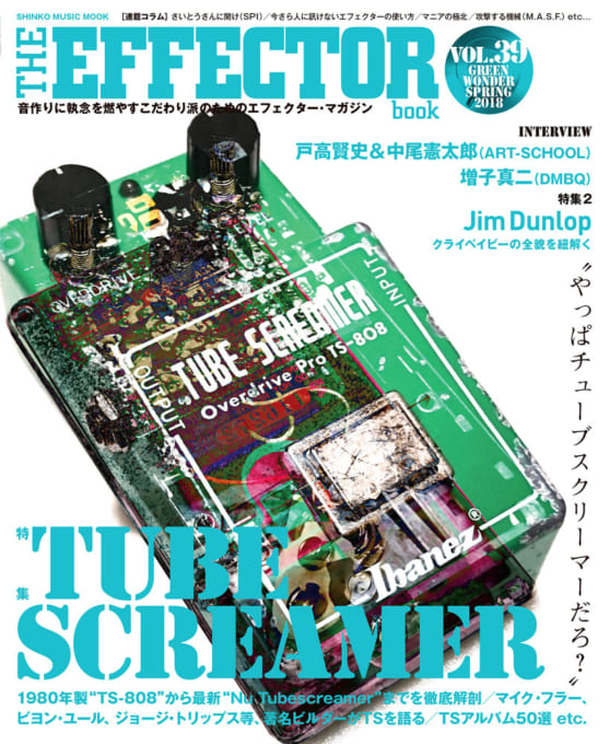 THE EFFECTOR BOOK Vol.39<シンコー・ミュージック・ムック>