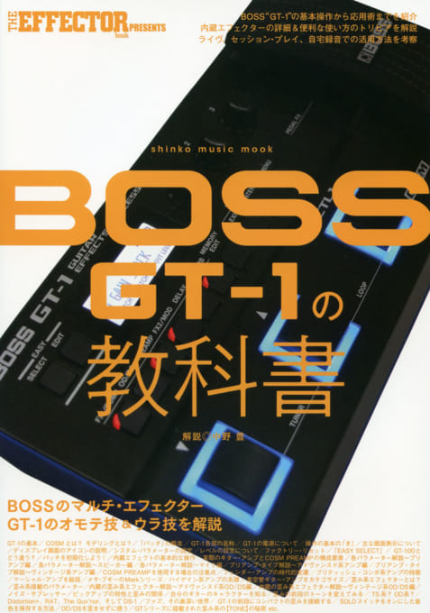 THE EFFECTOR BOOK PRESENTS BOSS GT-1の教科書<シンコー・ミュージック・ムック>