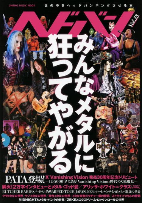 ヘドバン Vol.18<シンコー・ミュージック・ムック>