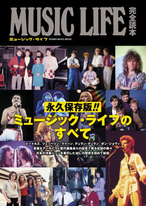 ミュージック・ライフ完全読本<シンコー・ミュージック・ムック>