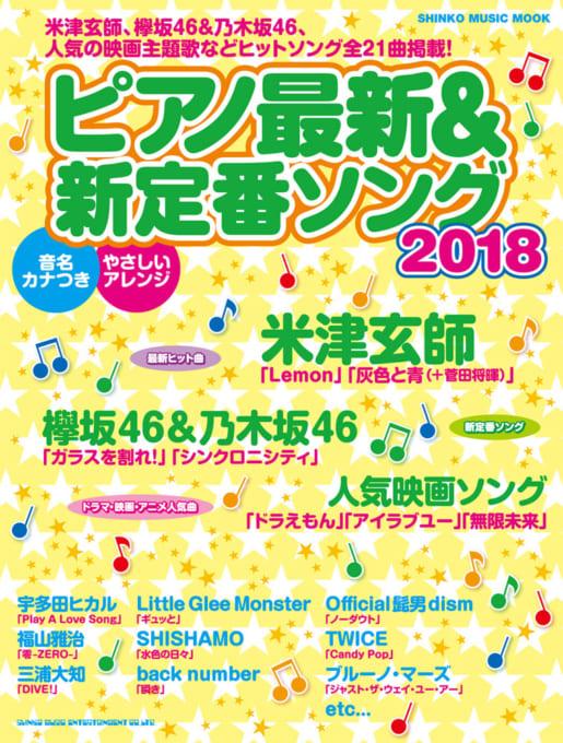 ピアノ最新&新定番ソング2018<シンコー・ミュージック・ムック>