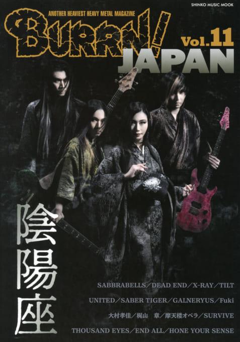 BURRN! JAPAN Vol.11<シンコー・ミュージック・ムック>