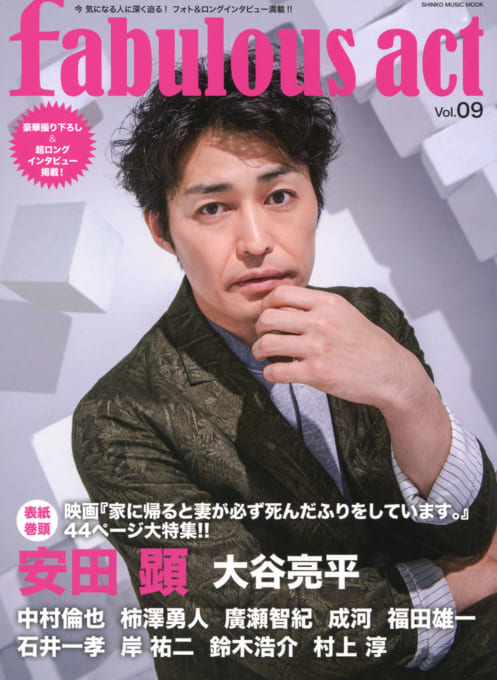fabulous act Vol.09<シンコー・ミュージック・ムック>