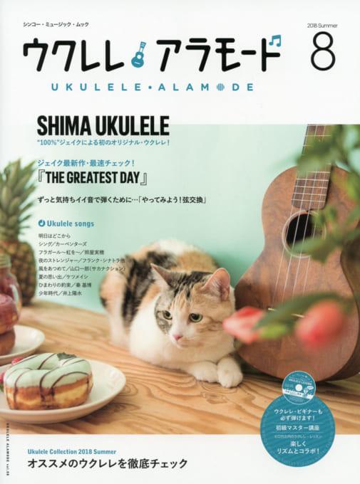 ウクレレ アラモード 8(CD付)<シンコー・ミュージック・ムック>