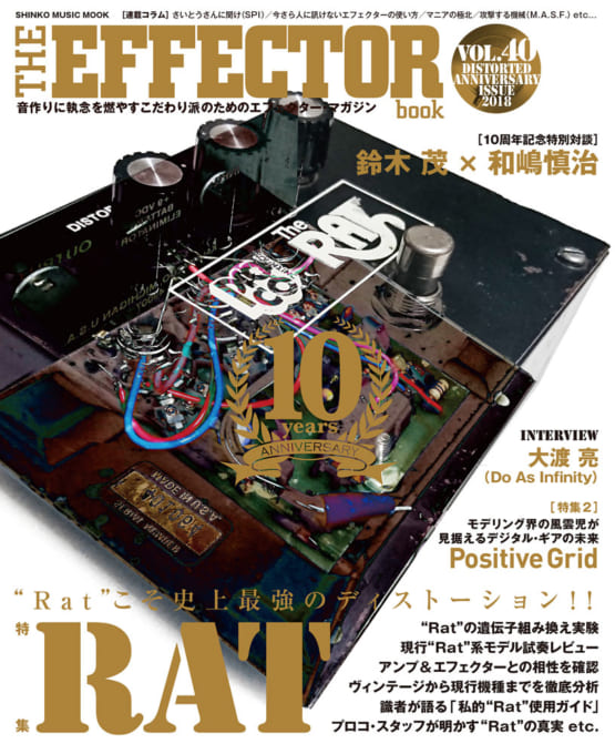 THE EFFECTOR BOOK Vol.40<シンコー・ミュージック・ムック>