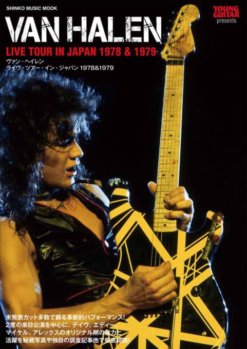 ヴァン・ヘイレン ライヴ・ツアー・イン・ジャパン 1978 & 1979<シンコー・ミュージック・ムック>