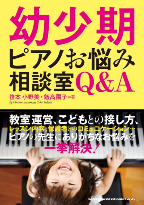幼少期ピアノお悩み相談室Q&A