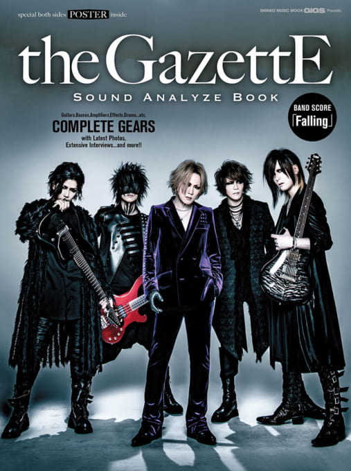 GiGS Presents the GazettE Sound Analyze Book<シンコー・ミュージック・ムック>