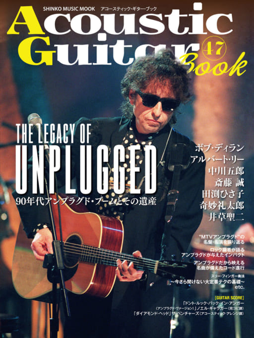 Acoustic Guitar Book 47<シンコー・ミュージック・ムック>
