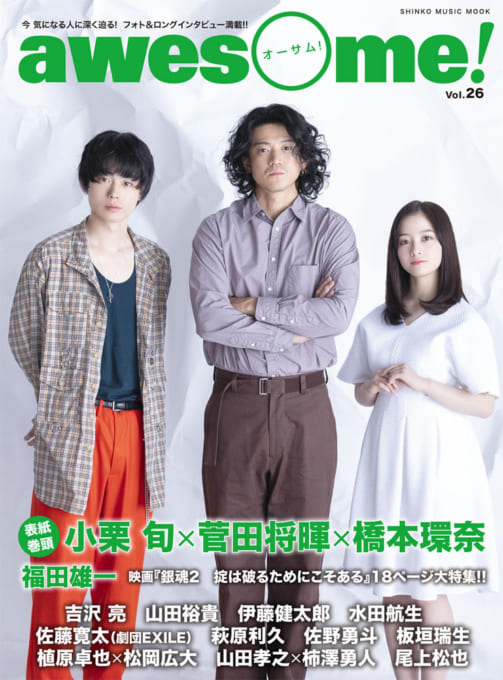awesome! Vol.26<シンコー・ミュージック・ムック>
