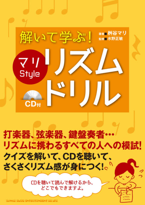 解いて学ぶ! マリ Style リズム・ドリル(CD付)