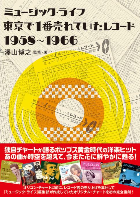 ミュージック・ライフ 東京で1番売れていたレコード 1958〜1966