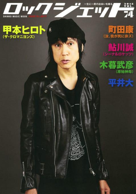 ロック・ジェット Vol.74<シンコー・ミュージック・ムック>