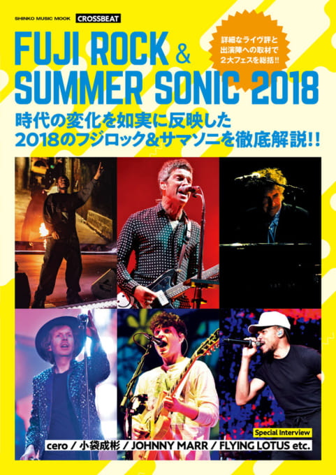 CROSSBEAT FUJI ROCK & SUMMER SONIC 2018<シンコー・ミュージック・ムック>