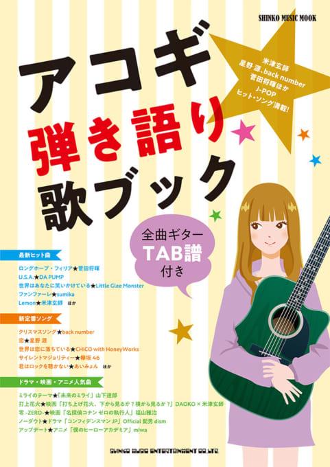 アコギ弾き語り歌ブック<シンコー・ミュージック・ムック>