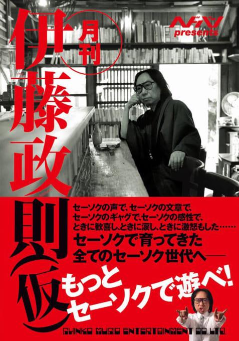 月刊 伊藤政則(仮)