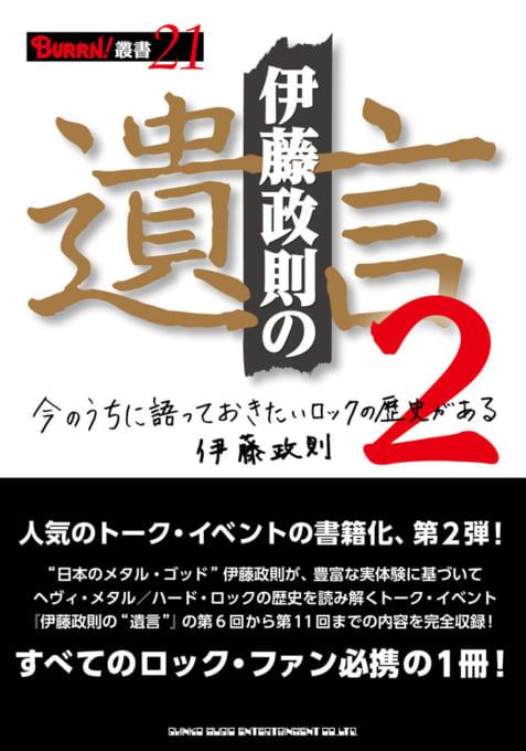 """伊藤政則の""""遺言"""" 2"""