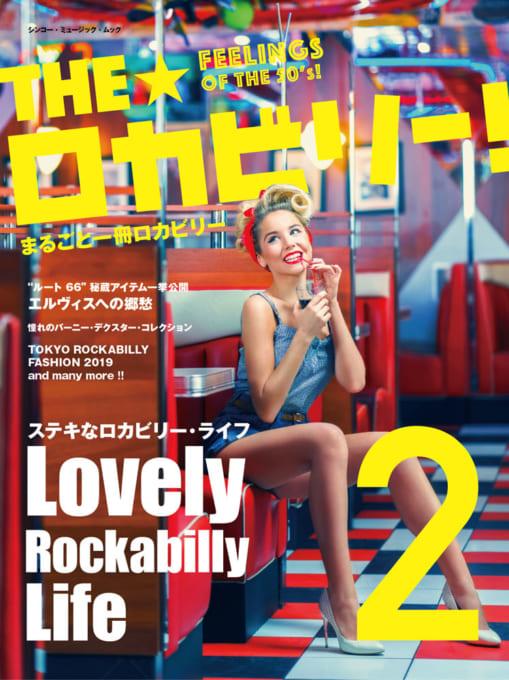 THE☆ロカビリー! 2<シンコー・ミュージック・ムック>