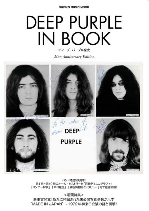 DEEP PURPLE IN BOOK ディープ・パープル全史<シンコー・ミュージック・ムック>