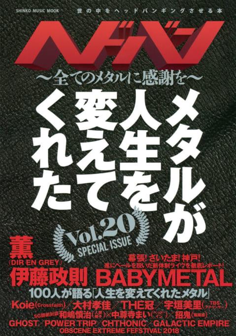 ヘドバン Vol.20<シンコー・ミュージック・ムック>