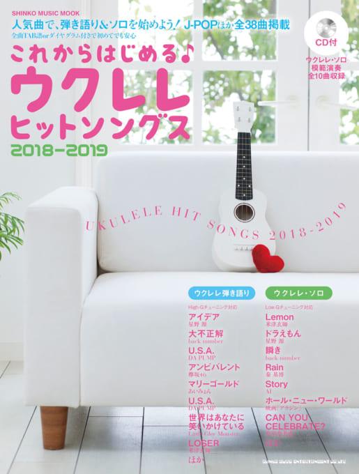 これからはじめるウクレレヒットソングス 2018-2019(CD付)<シンコー・ミュージック・ムック>