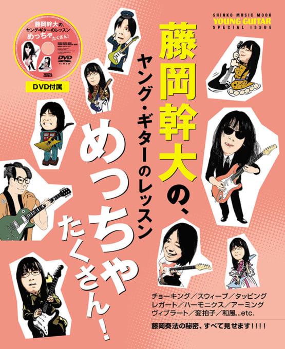 藤岡幹大の、ヤング・ギターのレッスンめっちゃたくさん!(DVD付)<シンコー・ミュージック・ムック>
