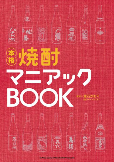 焼酎マニアックBOOK