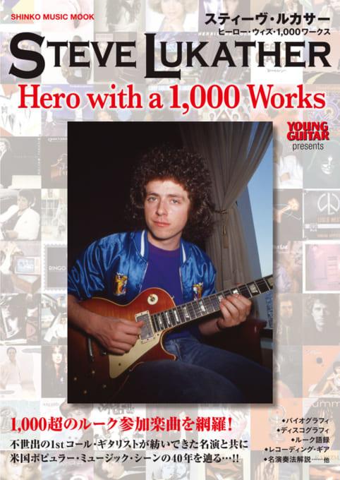 スティーヴ・ルカサー ヒーロー・ウィズ・1,000ワークス<シンコー・ミュージック・ムック>