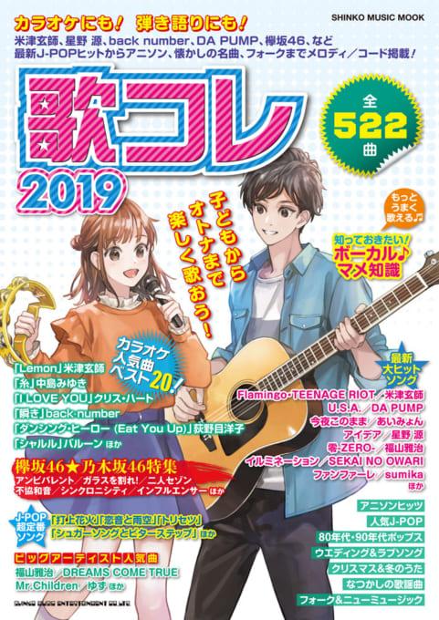 歌コレ2019<シンコー・ミュージック・ムック>
