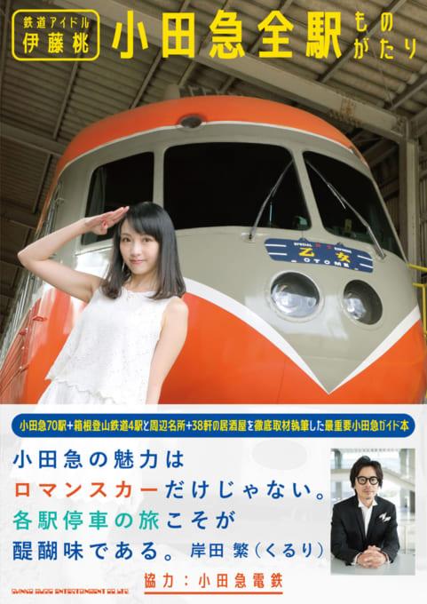 鉄道アイドル伊藤桃 小田急全駅ものがたり
