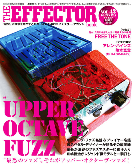 THE EFFECTOR BOOK Vol.42<シンコー・ミュージック・ムック>