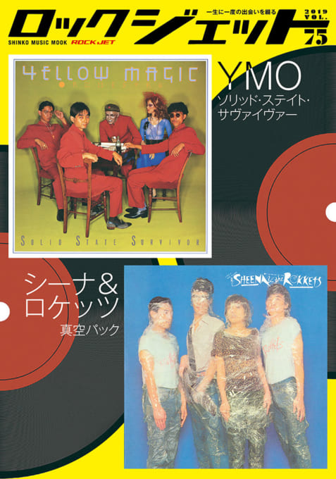 ロック・ジェット Vol.75<シンコー・ミュージック・ムック>