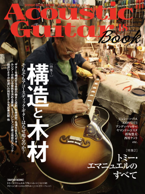 Acoustic Guitar Book 48<シンコー・ミュージック・ムック>