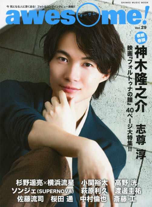 awesome! Vol.29<シンコー・ミュージック・ムック>
