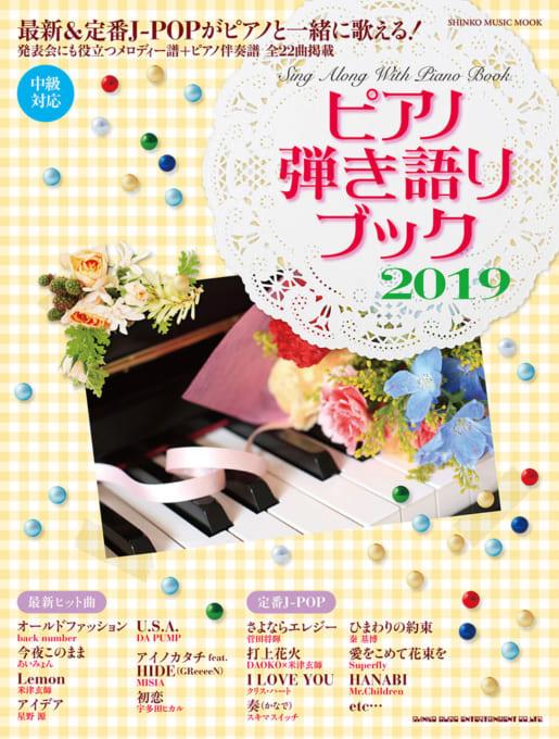 ピアノ弾き語りブック 2019<シンコー・ミュージック・ムック>