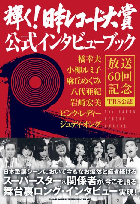 「輝く!日本レコード大賞」公式インタビューブック