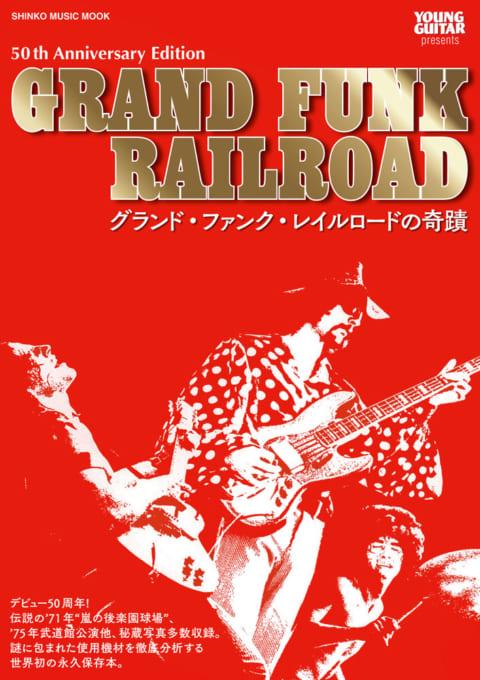 グランド・ファンク・レイルロードの奇蹟<シンコー・ミュージック・ムック>