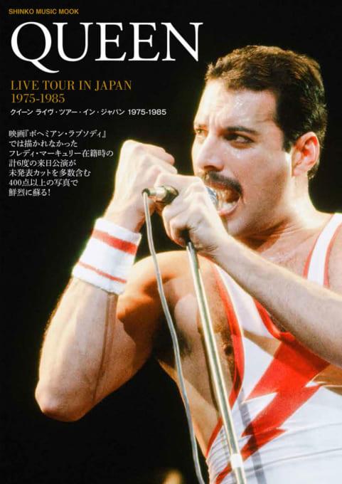 クイーン ライヴ・ツアー・イン・ジャパン 1975-1985<シンコー・ミュージック・ムック>