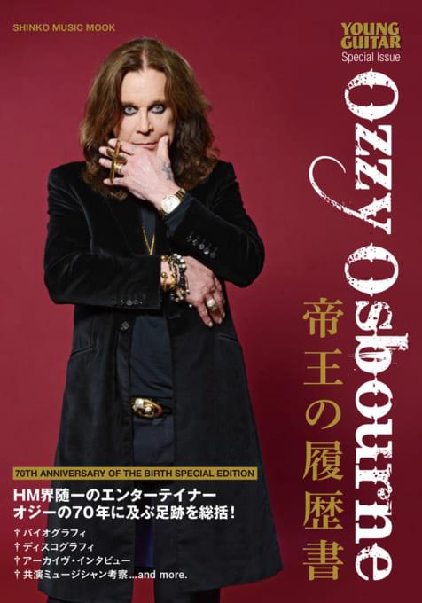 オジー・オズボーン 帝王の履歴書<シンコー・ミュージック・ムック>