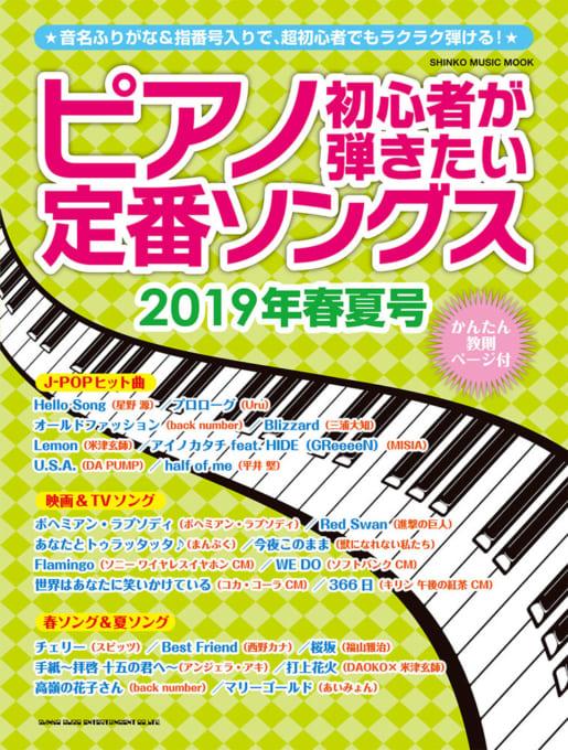 ピアノ初心者が弾きたい定番ソングス[2019年春夏号]<シンコー・ミュージック・ムック>