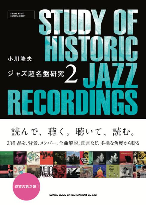 ジャズ超名盤研究 2