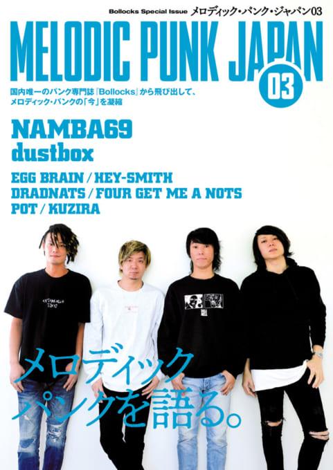 Bollocks Special Issue メロディック・パンク・ジャパン 03